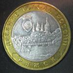 Биметалл 10 рублей 2004, ММД, Ряжск, 1 монета из обращения