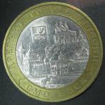 Биметалл 10 рублей 2008 год, Смоленск, СПМД, 1 монета из обращения
