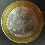 Биметалл 10 рублей 2011 год, Соликамск, СПМД, 1 монета из обращения