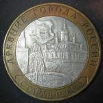 Биметалл 10 рублей 2002 год, СПМД, Старая Русса, 1 монета из обращения