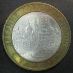 Биметалл 10 рублей 2006 год, Торжок, СПМД, 1 монета из обращения