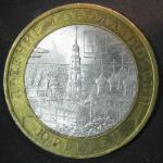 Биметалл 10 рублей 2010, Юрьевец, СПМД, 1 монета из обращения