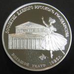 Юбилейная монета 3 рубля. Большой театр. Серебро. 1991 год