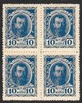 Марки-деньги. 10 копеек. 1915 г. Николай II. Квартблок. наклейка