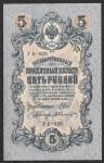 5 рублей 1909 год. Шипов, Былинский. Пресс