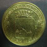 10 рублей ГВС Брянск 2013 год, 1 монета