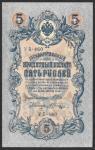 5 рублей 1909 год. Шипов, Шагин. AU