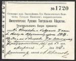 Императорское Русское Театральное Общество. № 1720. 1908 г.