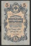 5 рублей 1909 год. Шипов, Федулеев
