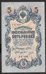 5 рублей 1909 год. Шипов, Овчинников
