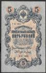 5 рублей 1909 год. Шипов, Я. Метц. Разные серии