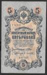 5 рублей 1909 год. Шипов, Афанасьев. Разные серии