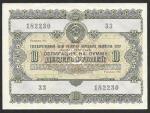 Облигация на сумму 10 рублей 1955 год