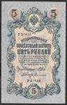 5 рублей 1909 год. Шипов, Софронов. Разные серии