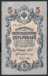 5 рублей 1909 год. Шипов, Гусев. Разные серии