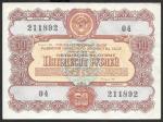 Облигация на сумму 50 рублей 1956 год. Разные серии