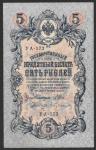 5 рублей 1909 год. Шипов, Бубякин. Разные серии