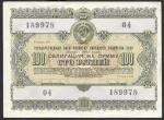 Облигация 100 рублей. 1955 год. Разные серии