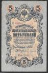 5 рублей 1909 год. Шипов, Бубякин. Серия НЪ655555
