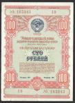 Облигация на сумму 100 рублей 1954 год. Разные серии