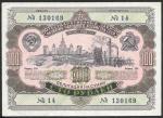 Облигация на сумму 100 рублей 1952 год. Разные серии