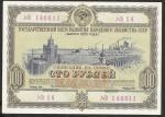 Облигация на сумму 100 рублей 1953 год. Разные серии