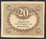 Керенка. 20 рублей. 1917 год