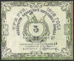 3 рубля 1918 год. Казань