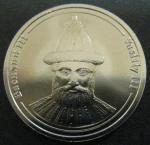Жетон - Василий III. Серия Великие Князья и Цари СПМД