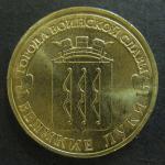 10 рублей ГВС Великие Луки 2012 год, 1 монета