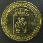 10 рублей ГВС Великий Новгород 2012 год, 1 монета