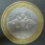 Биметалл 2002, Министерство Внутренних Дел РФ, 1 монета