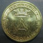 10 рублей ГВС Волоколамск 2013 год, 1 монета