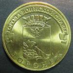 10 рублей ГВС Воронеж 2012 год, 1 монета