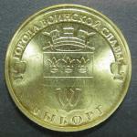 10 рублей ГВС Выборг 2014 год, 1 монета