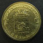 10 рублей ГВС Вязьма 2013 год, 1 монета