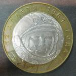 Биметалл 10 руб. 2001, Гагарин, ММД, 1 монета из обращения