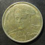 2 рубля 2001 года Гагарин СПМД. Из оборота