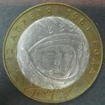 Биметалл 10 руб. 2001 год, Ю. А. Гагарин, СПМД, 1 монета из обращения