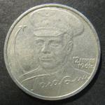 2 рубля 2001 года Гагарин ММД. Из оборота