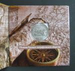 5 рублей 2015 г., посвящённая 170-летию Русского географического общества в буклете