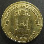 10 рублей ГВС Грозный 2015 год. 1 монета