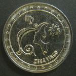 1 рубль 2016 г. Приднестровье. Знаки зодиака. Дева