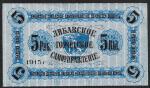 5 рублей 1915 год. Либавское городское самоуправление