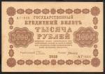 1000 рублей 1918 год. Пятаков, Алексеев
