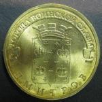 10 рублей ГВС Дмитров 2012 год, 1 монета