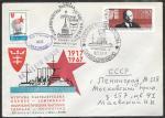 КПД со спецгашением и КШ - Выставка 50 лет Октября. Польша, 1967 г.