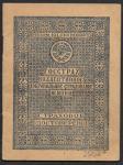 Страховое удостоверение ГОССТРАХ 1938 г.