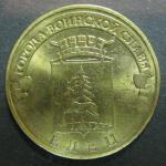 10 рублей ГВС Елец 2011 год, 1 монета