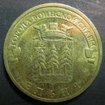 10 рублей ГВС Ельня 2011 год, 1 монета